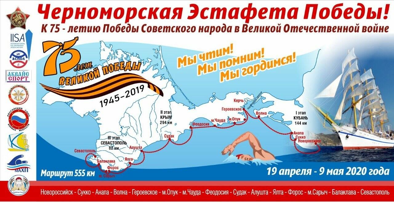 В Ялте прошла рабочая встреча по организации «Черноморской эстафеты «Доплыть До Победы», фото-3