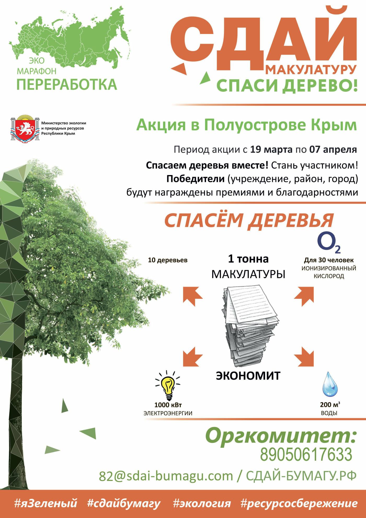 Жители Ялты, сдав макулатуру, могут выиграть для города аллею деревьев , фото-1