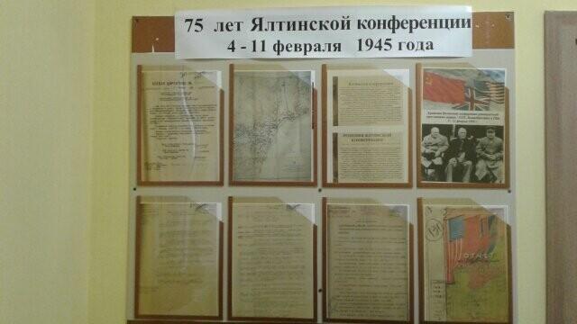 В архиве начала работу выставка  «75 лет Ялтинской конференции 4-11 февраля 1945 года», фото-2