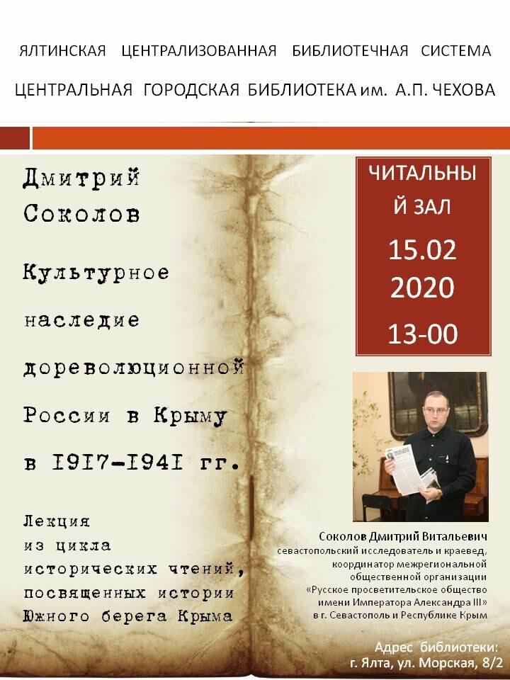 Исторические чтения в Ялте: Крым в 1917-1941 годах, фото-1