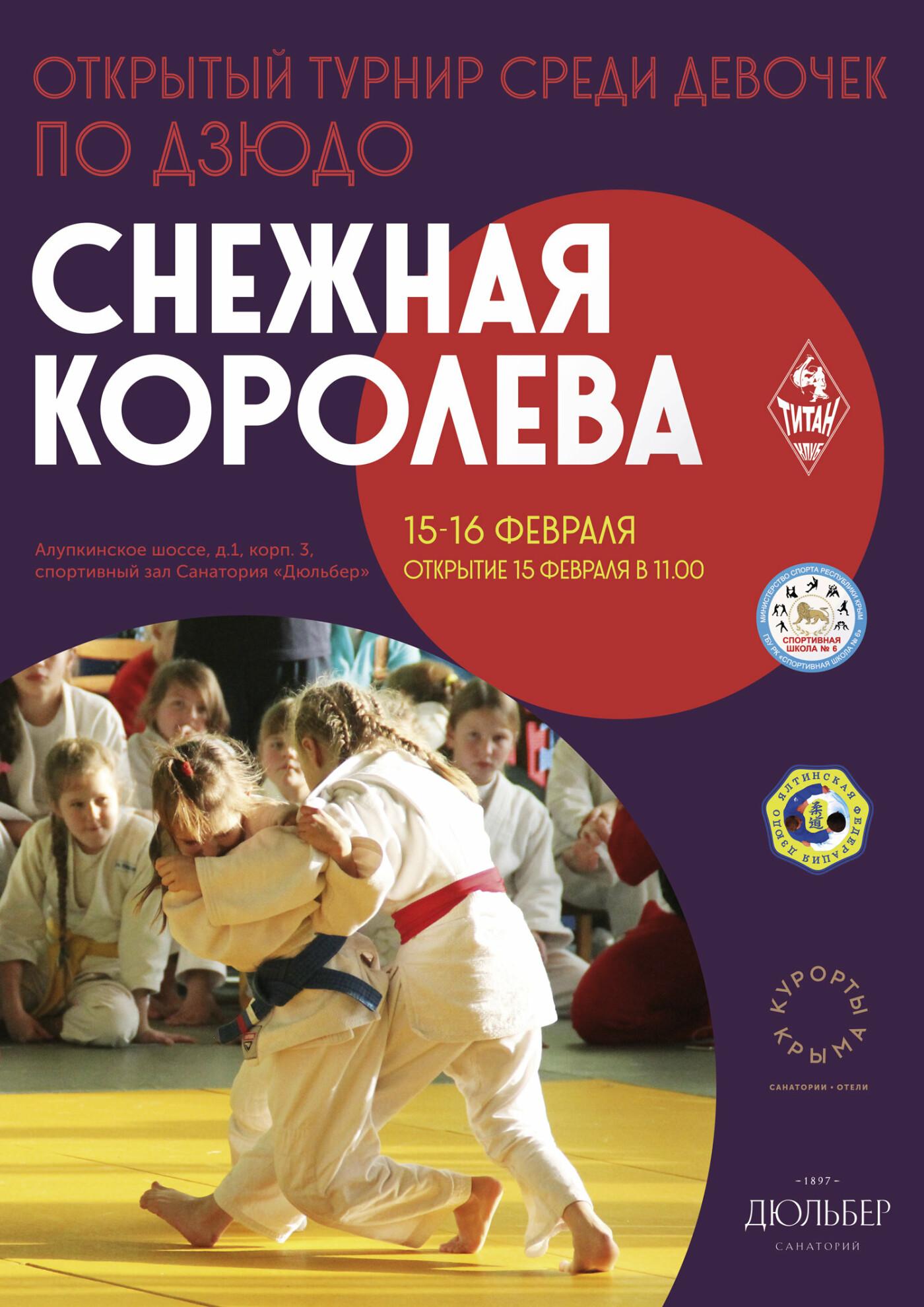 В Ялте 15 февраля состоится  турнир по дзюдо среди девушек «Снежная Королева», фото-1