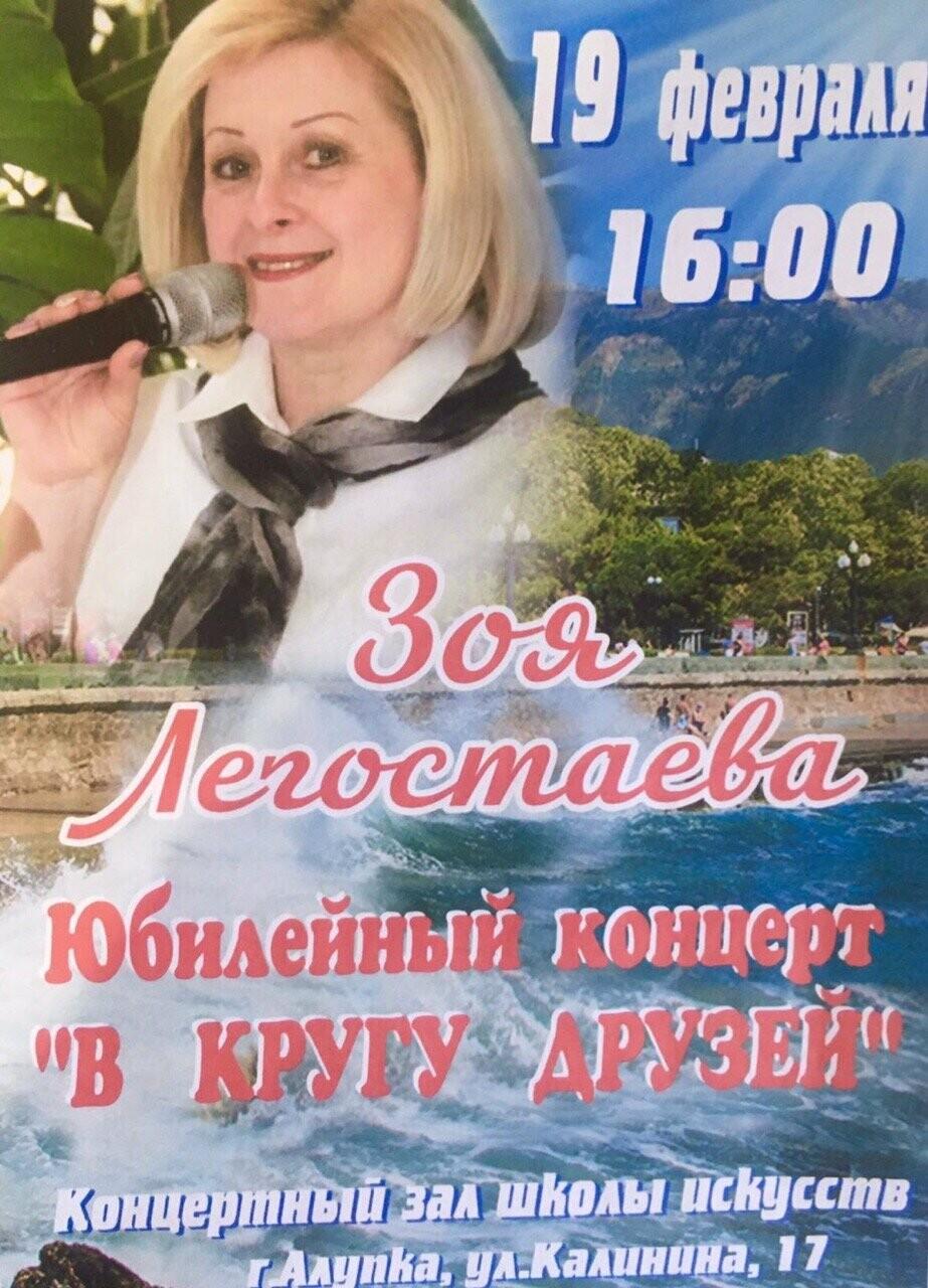 В Алупке пройдет концерт Зои Легостаевой «В кругу друзей!», фото-1