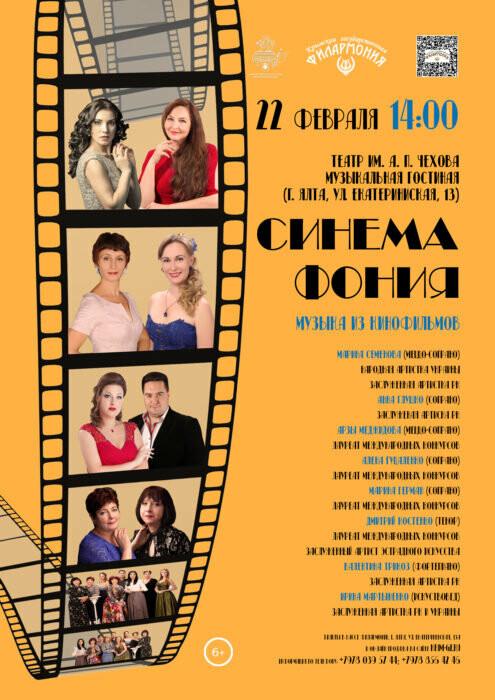 В Ялте  лучшие солисты Крыма исполнят песни из ретрокинофильмов , фото-1