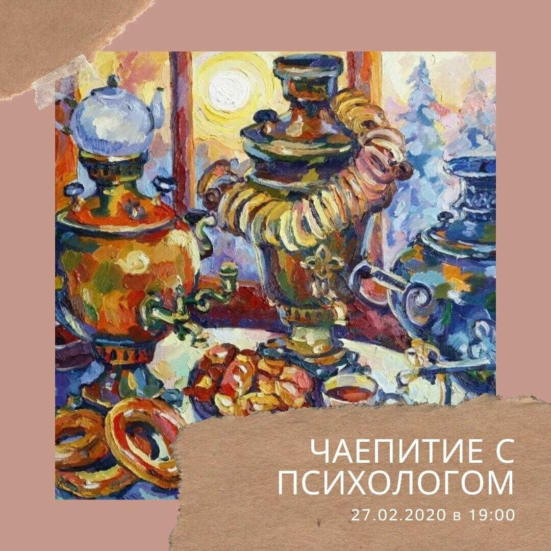 В Ялте 27 февраля  пройдет чаепитие с психологами: тема встречи «Отцы и дети. Наше время», фото-1