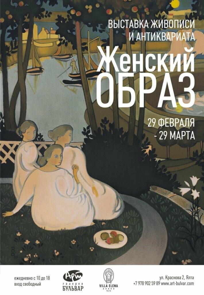 Галерея «Арт-Бульвар» в Ялте проведет выставку картин и антиквариата, посвященную женскому образу, фото-5