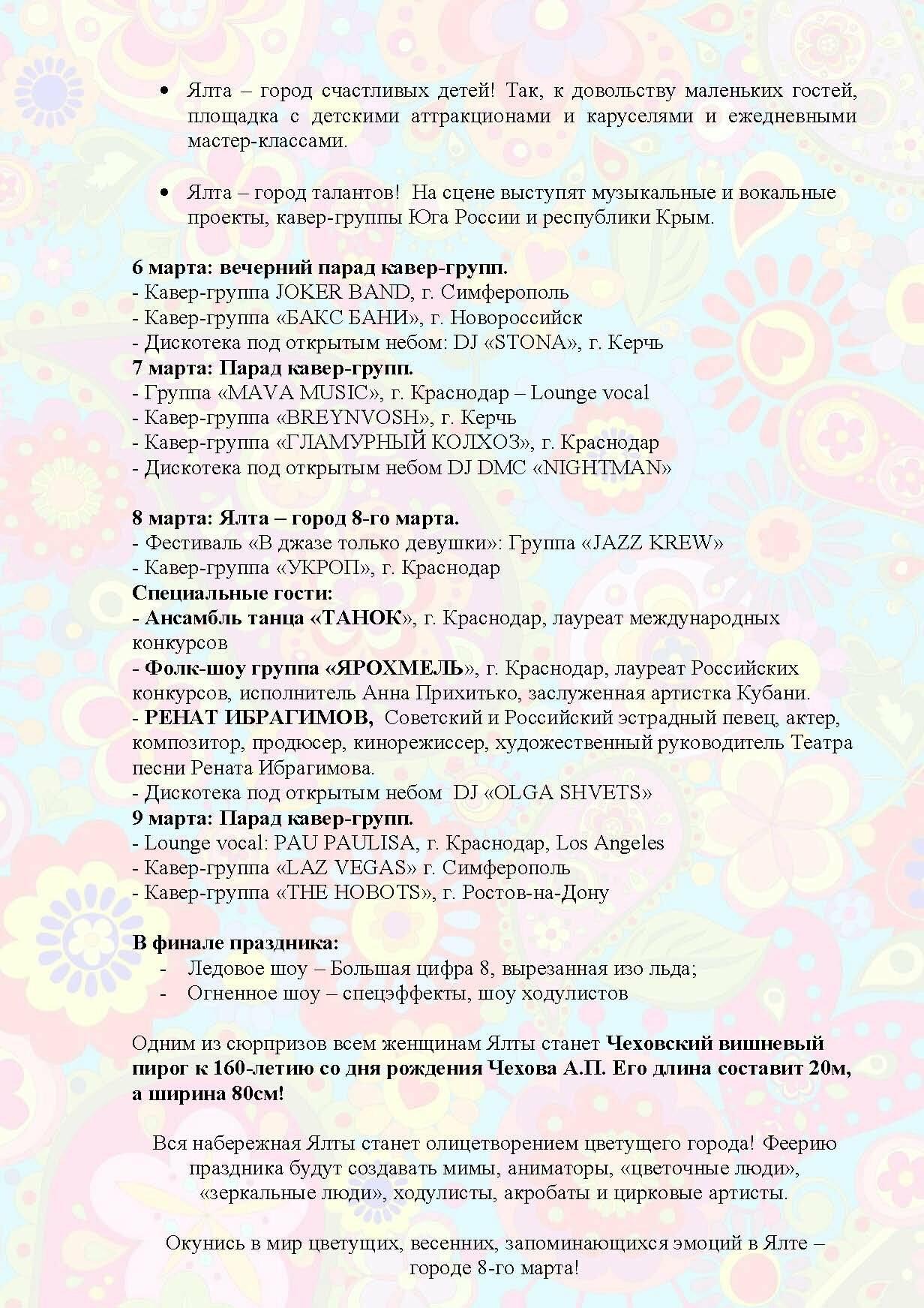 Ялта - город 8 марта: вся программа четырехдневного праздника, фото-2