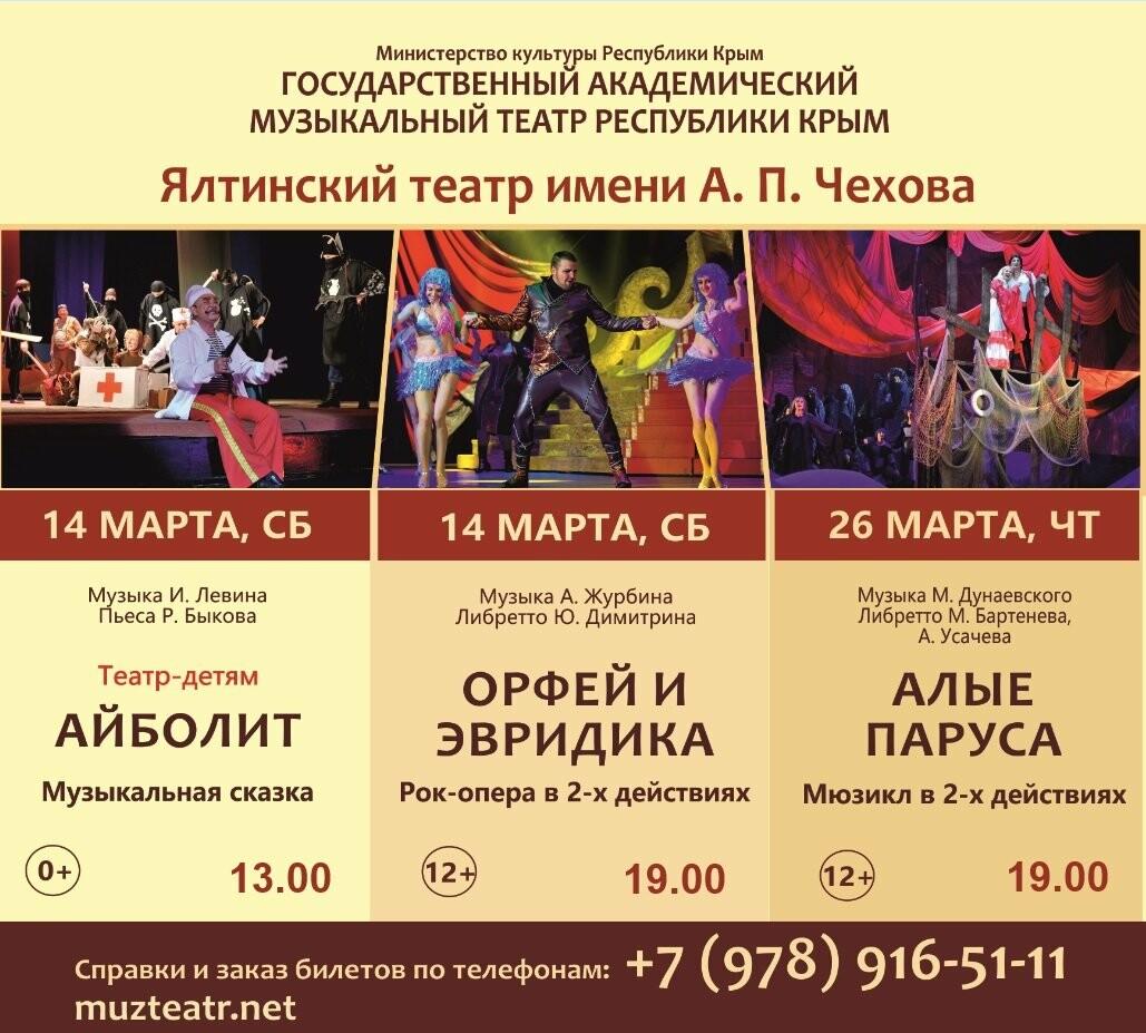 Государственный академический музыкальный театр РК представит в Ялте лучшие спектакли, фото-1
