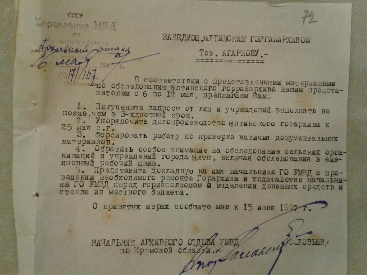 В Ялтинском архиве  систематизируют документы с 1944 года по 2014 год, фото-1