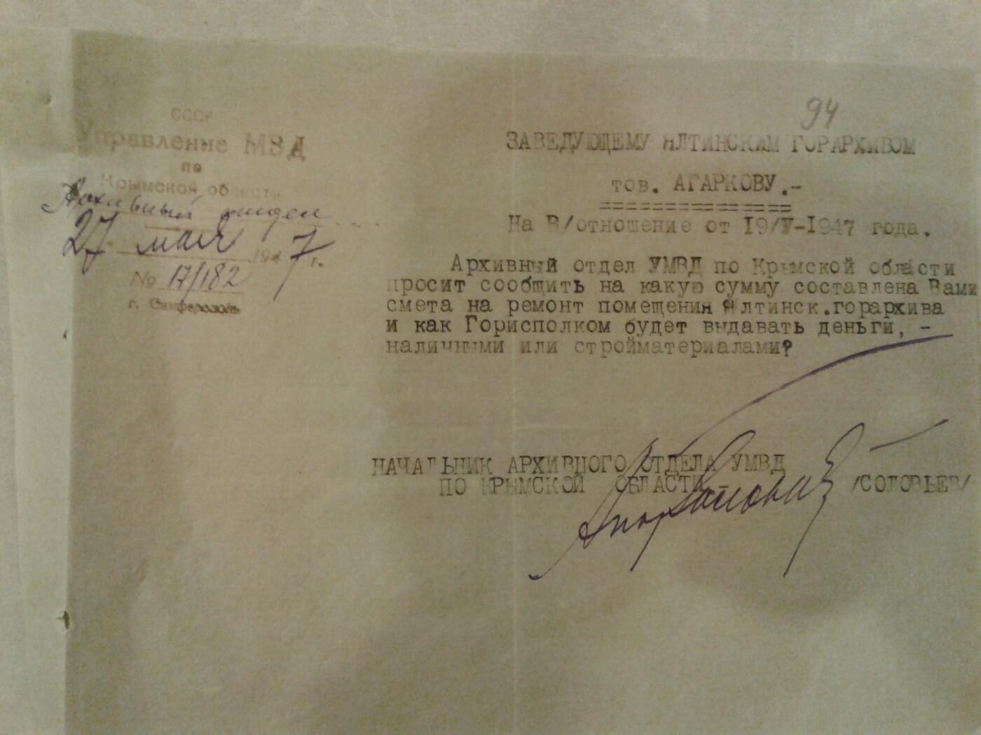 В Ялтинском архиве  систематизируют документы с 1944 года по 2014 год, фото-2