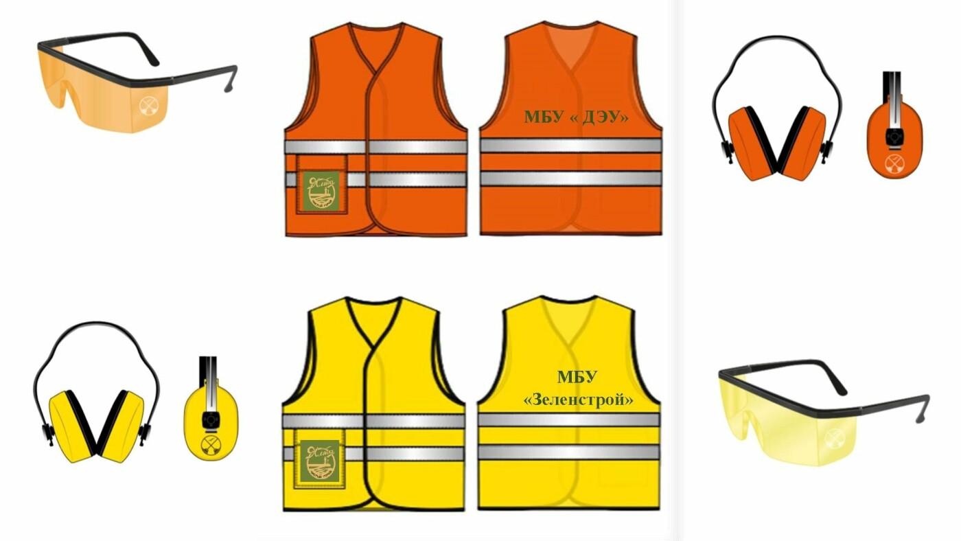 Утверждена эмблема и дизайн рабочей одежды дворников Ялты, фото-1
