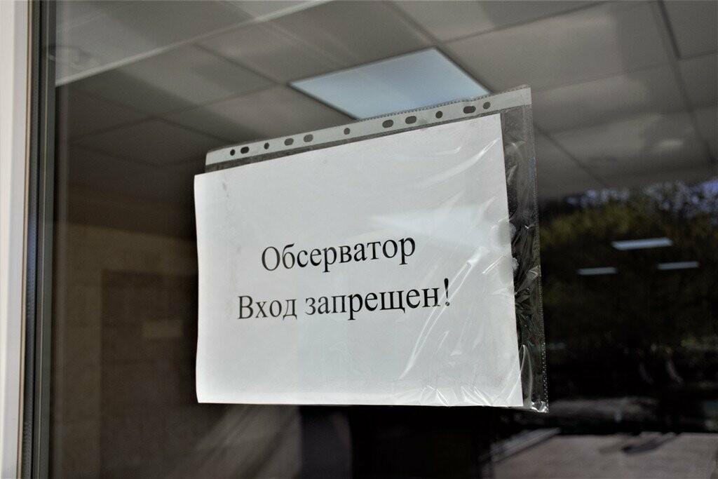 Обсерватор в Ялте готов к приему пациентов, фото-1