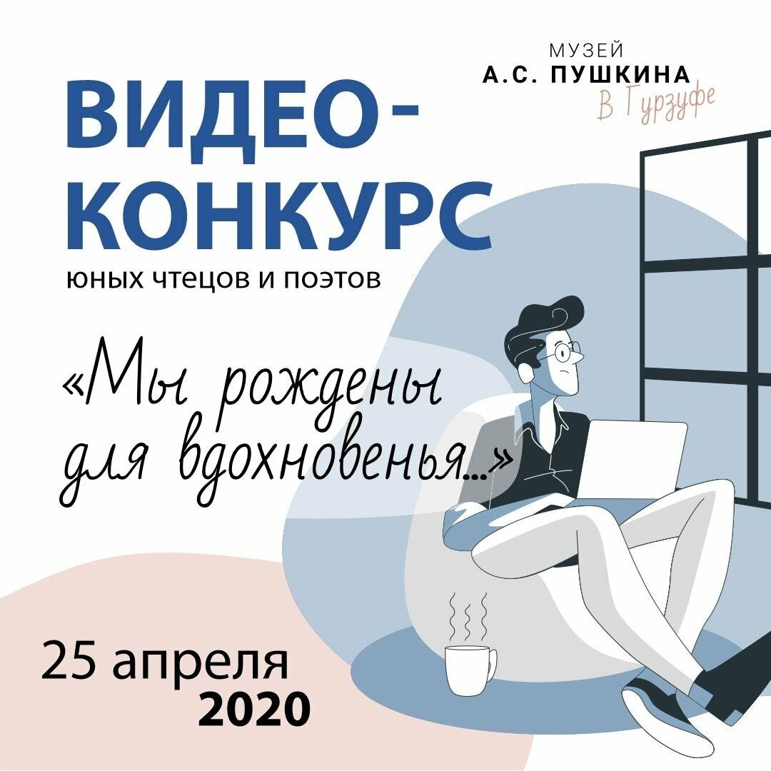Музей Пушкина в Гурзуфе приглашает детей к участию в видео-конкурсе «Мы рождены для вдохновенья…», фото-1