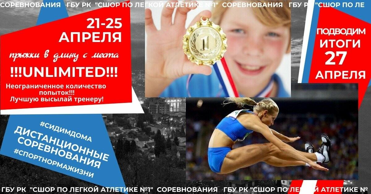 В Ялте стартуют соревнования по легкой атлетике на самоизоляции, фото-1
