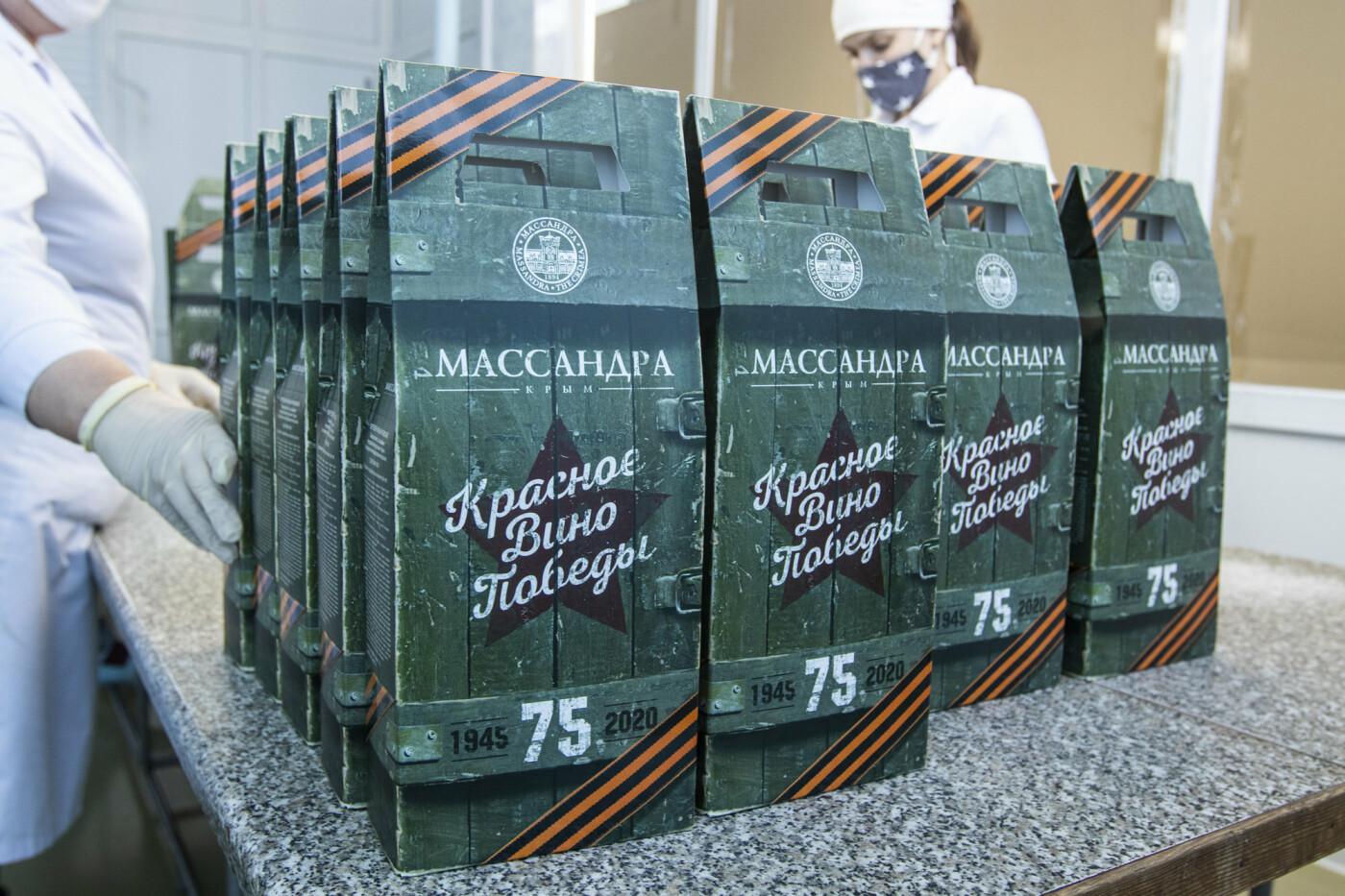 «Массандра» выпустила лимитированную партию вин  к 75-летию Победы, фото-2