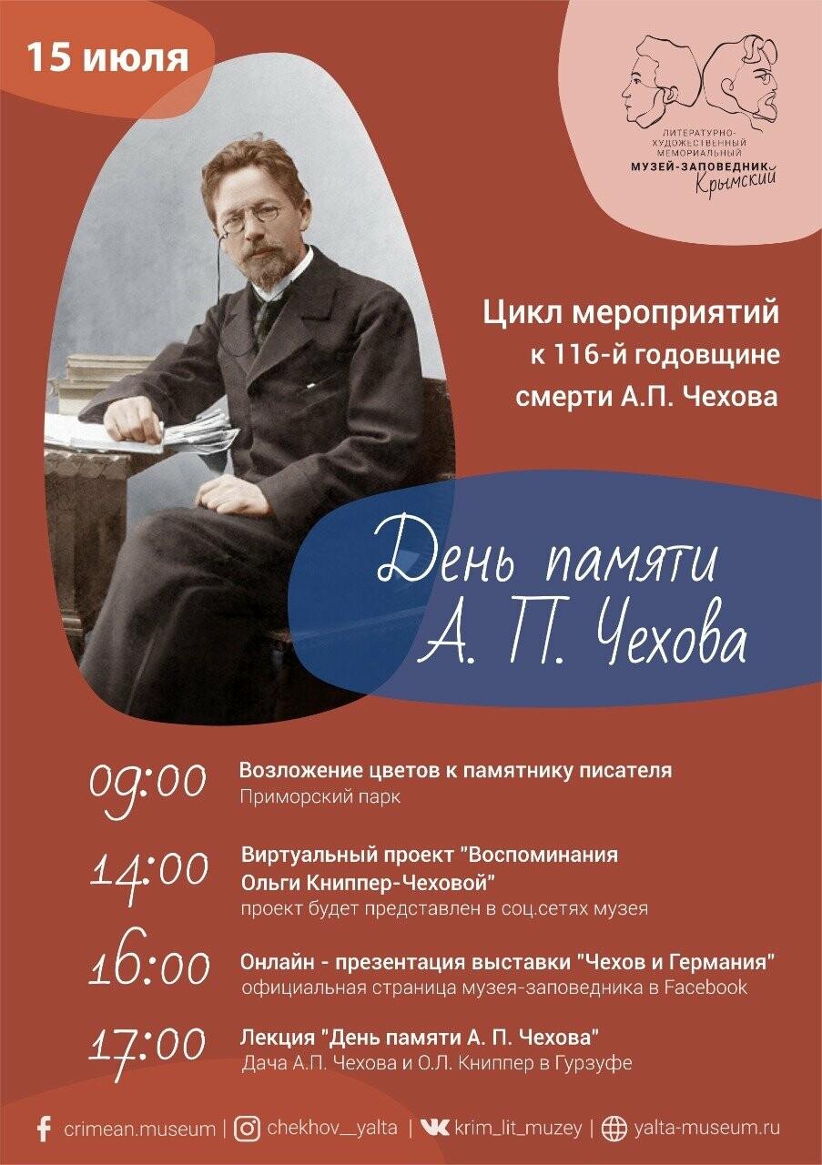 В Ялте пройдет цикл мероприятий к 116-й годовщине смерти А.П. Чехова, - афиша, фото-1