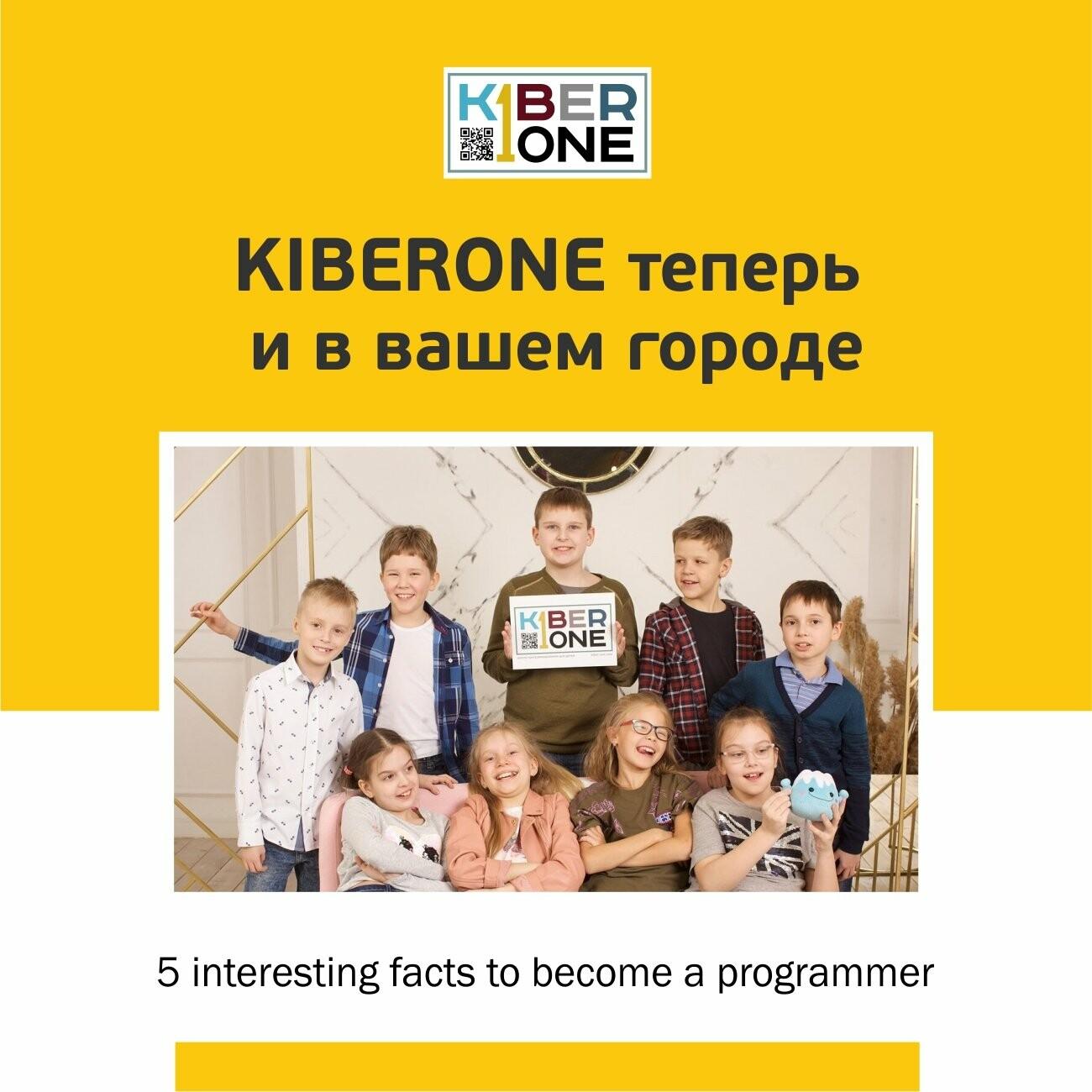 Наконец-то в Ялте - KIBERone  Международная КиберШкола для детей, фото-1