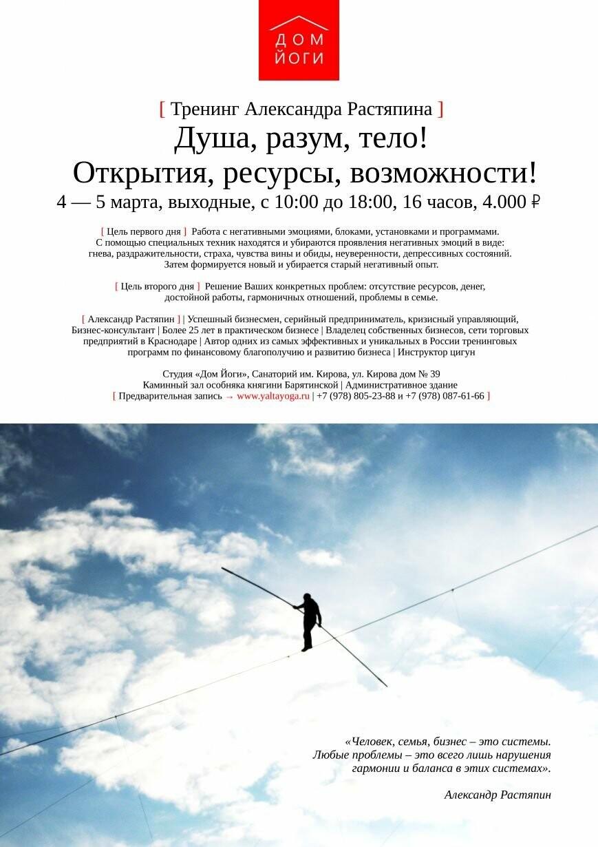 В Ялте: тренинг Александра Растяпина: душа, разум, тело – открытия, ресурсы, возможности