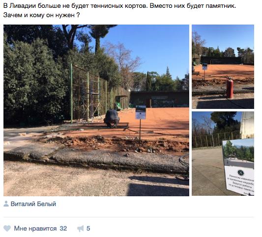 СОЦСЕТИ: зачем Ливадии памятники вместо теннисных кортов?