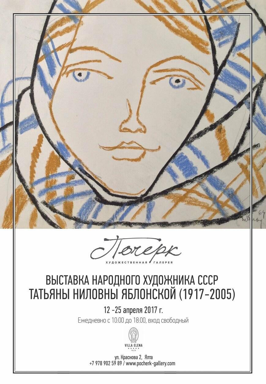 В Ялтинской галерее впервые пройдет выставка народного художника СССР Татьяны Яблонской