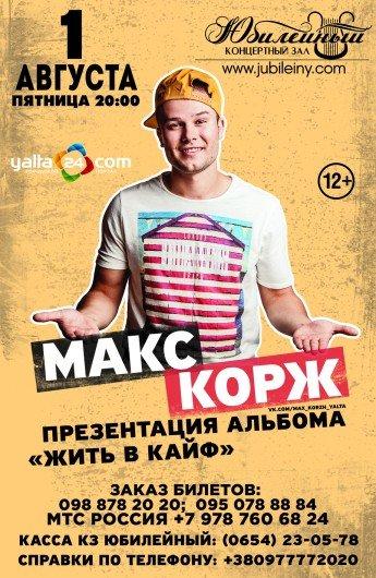 Афиша концертов ялты афиша приморского театра кукол владивосток