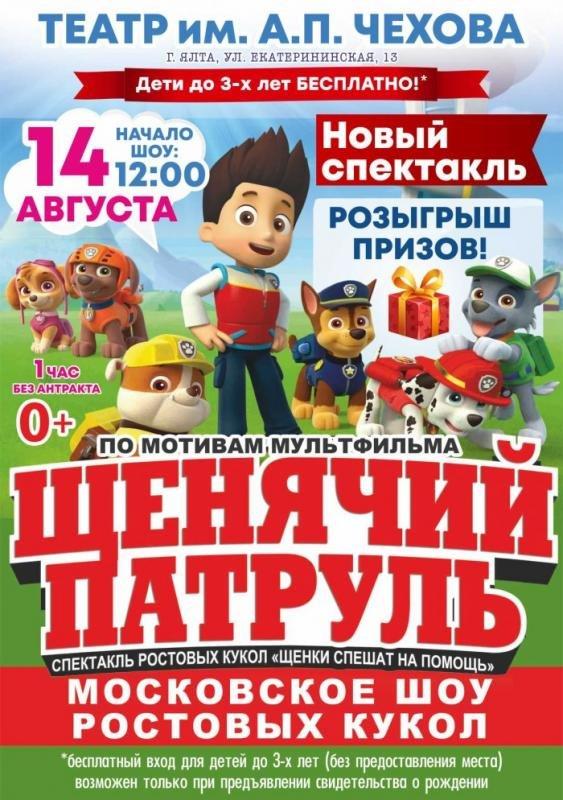 Театры афиша ялта театр горького афиша на июнь 2017