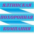 Ялтинская похоронная компания, специализированная служба