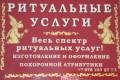 Ритуальные услуги в Ялте