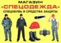 Магазин Спецодежда Плюс