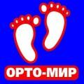 Детская профилактическая обувь в Ялте
