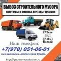 Услуги грузчиков Ялта, по всему Крыму.