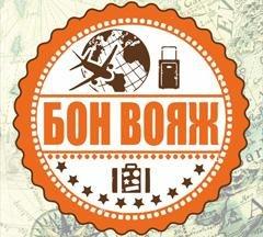 Логотип - Туристическое агентство «Бон Вояж»