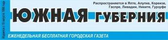 Логотип - Южная губерния