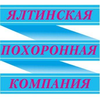 Логотип - Ялтинская похоронная компания, специализированная служба