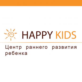 Центр раннего развития «HAPPY KIDS»