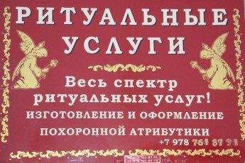 Логотип - Ритуальные услуги