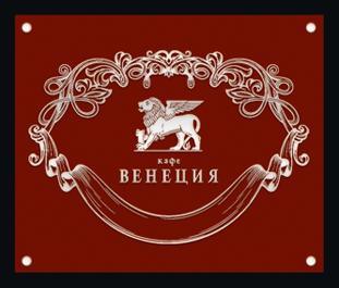 КАФЕ ВЕНЕЦИЯ, ресторан в Гурзуфе