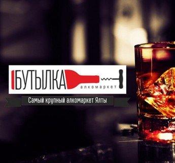 Логотип - Бутылка, алкомаркет