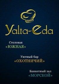Логотип - Вкусный Комплекс Yalta-Eda