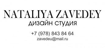 Логотип - Дизайн центр NATALIY ZAVEDEY