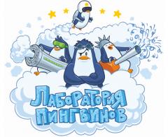 """Логотип - Детская игровая комната """"Лаборатория пингвинов"""""""