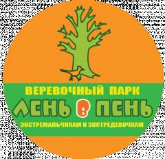 """Верёвочный парк """"Лень в пень"""""""
