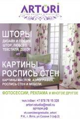 Логотип - Артори, студия штор, текстильного дизайна и искусства