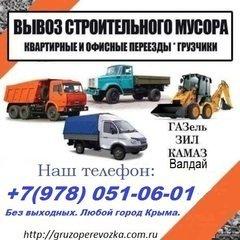 Логотип - Автогрузовые перевозки по Украине, в Россию, Крым, СНГ, Европа