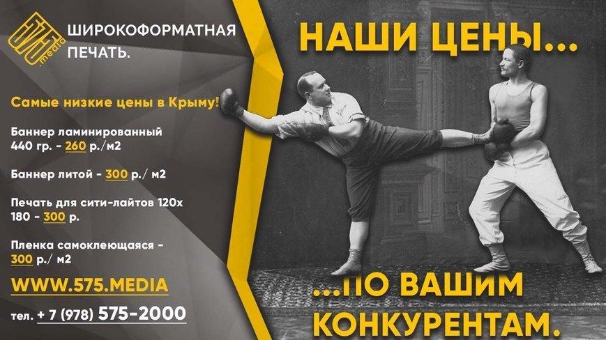 Цены реклама Симферополь, Крым