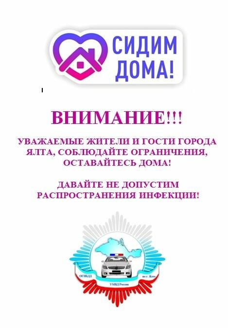 Управление МВД России по Ялте: пользуйтесь дистанционными формами предоставления услуг