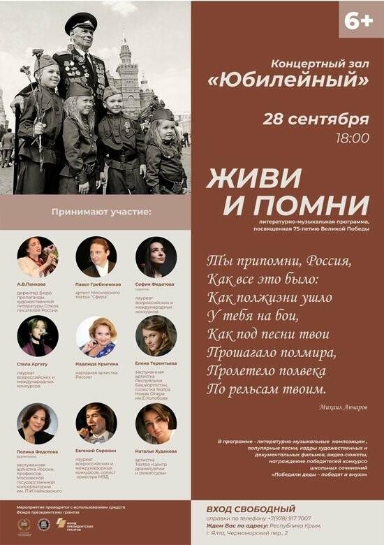 В Ялте наградят победителей конкурса «Победили деды – победят и внуки»