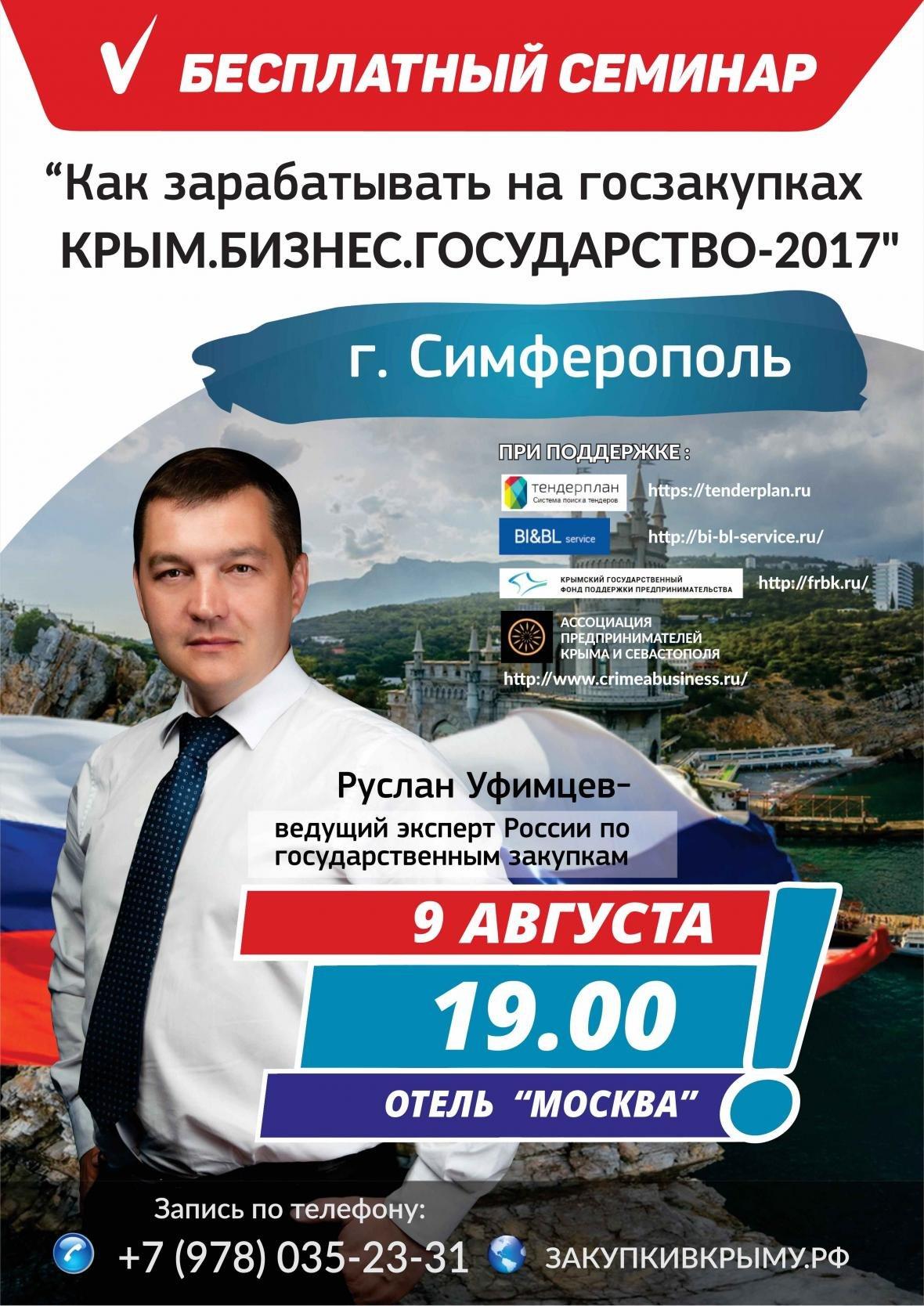 Бесплатный семинар «Крым. Бизнес. Госзакупки 2017», фото-1