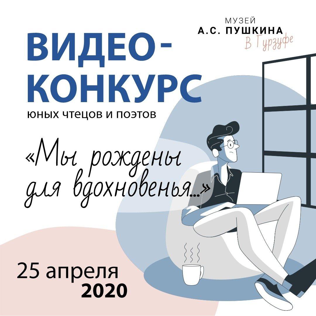 Музей Пушкина в Гурзуфе приглашает детей к участию в видео-конкурсе «Мы рождены для вдохновенья…»