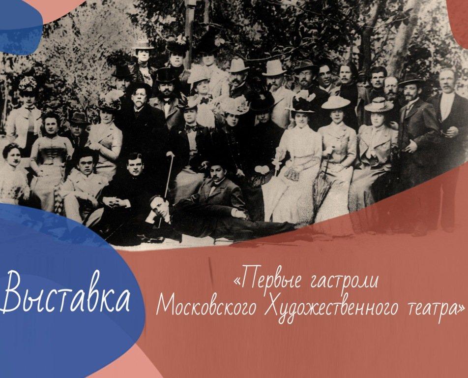 Музей Чехова в Ялте приглашает на виртуальную выставку, посвященную крымским гастролям МХТ