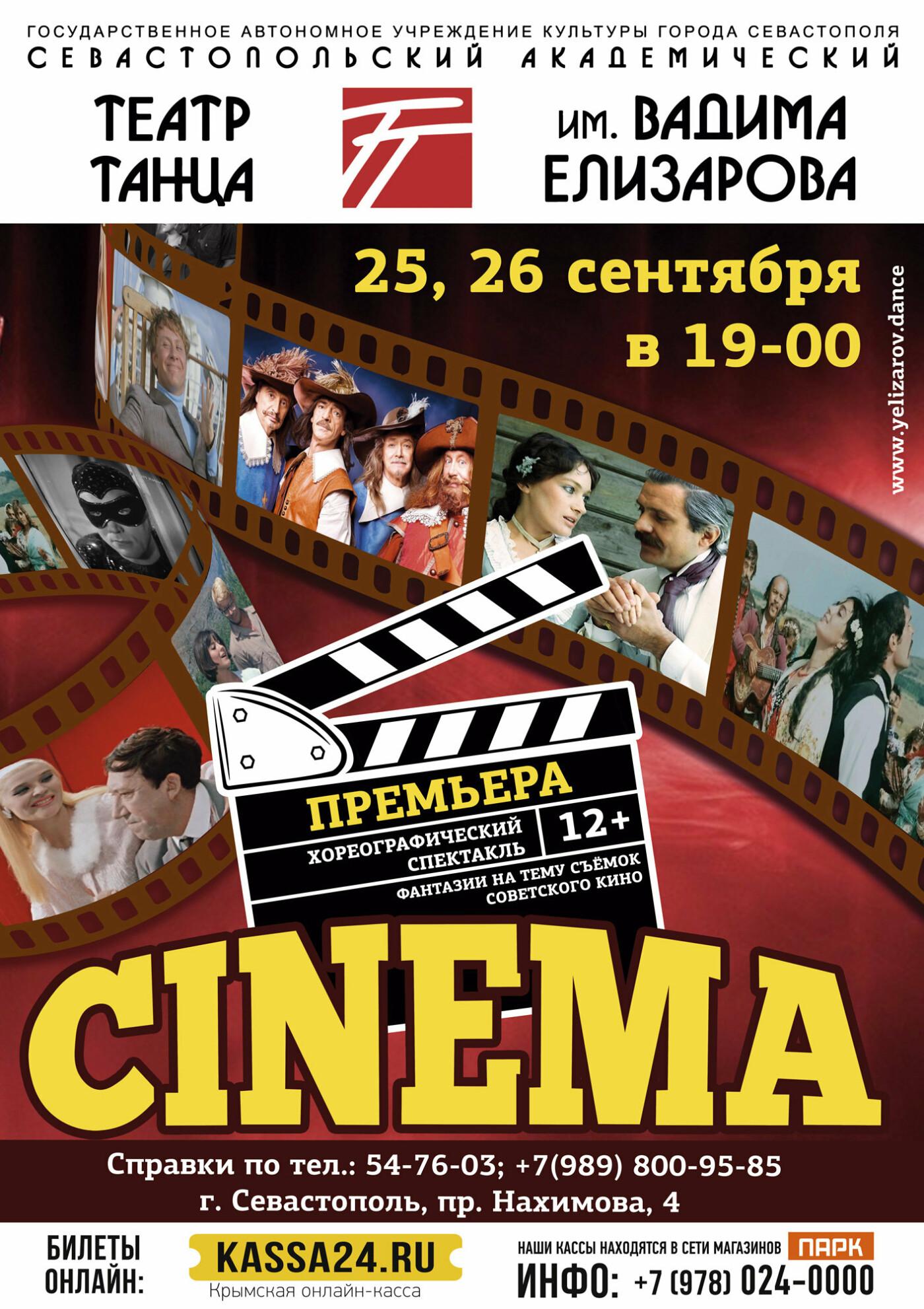 В театре танца имени Вадима Елизарова готовят премьерный спектакль